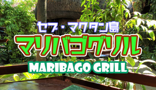 『マリバゴグリル(Maribago Grill & Restaurant)』は観光客に人気のあるフィリピン料理レストラン※動画有