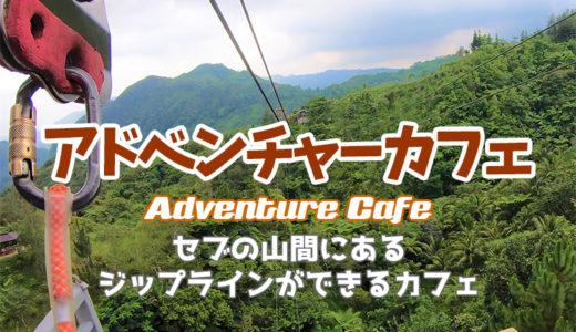 アドベンチャーカフェ(Adventure Cafe & Zippline)はセブ島の山間にあるジップラインができる穴場カフェ ※動画有り