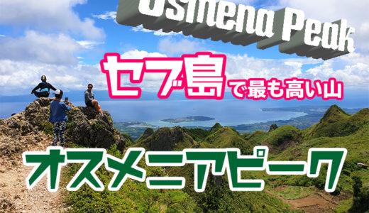 『オスメニアピーク(Osmena Peak)』手軽に登ることができるセブ島で最も高い山からの景色が最高です!※動画有り