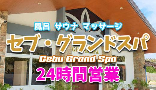 【マクタン島】セブ・グランドスパ(Cebu Grand Spa)で「風呂・サウナ・食事・マッサージ」を堪能してきた ※動画有り