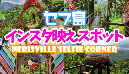 セブ島で注目のインスタ映えスポット「ネリスビル・セルフィーコーナー(Nerisville Selfie Corner)」※動画有
