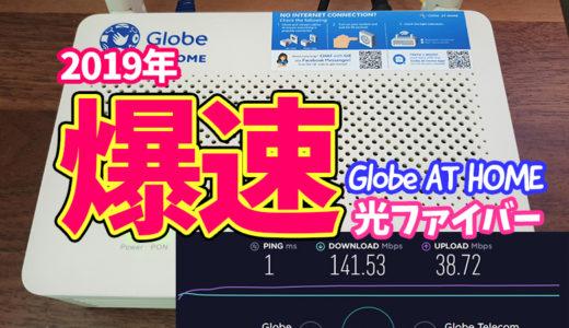 【2019年フィリピンインターネット事情】「Globe AT HOME」でDSLからFiberにアップグレードしたらとんでもない爆速になった
