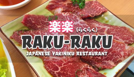 セブ島で1人焼き肉ランチを堪能するなら『楽楽(RAKU-RAKU Japanese Yakiniku Restaurant)』※動画有り