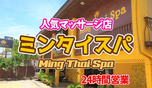 【セブ島】24時間営業の人気マッサージ店『ミンタイスパ(Ming Thai Spa)』※動画有り