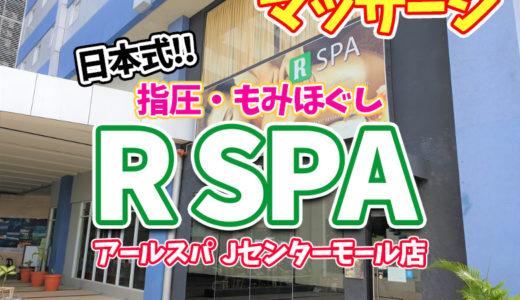 【セブ島】日本式の「指圧・もみほぐし」なら『アールスパ(R SPA)』で決まり!※動画有り