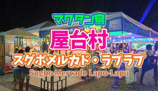 マクタン島にある屋台村『スグボ・メルカド・ラプラプ(Sugbo Mercado Lapu-Lapu)』※動画有り