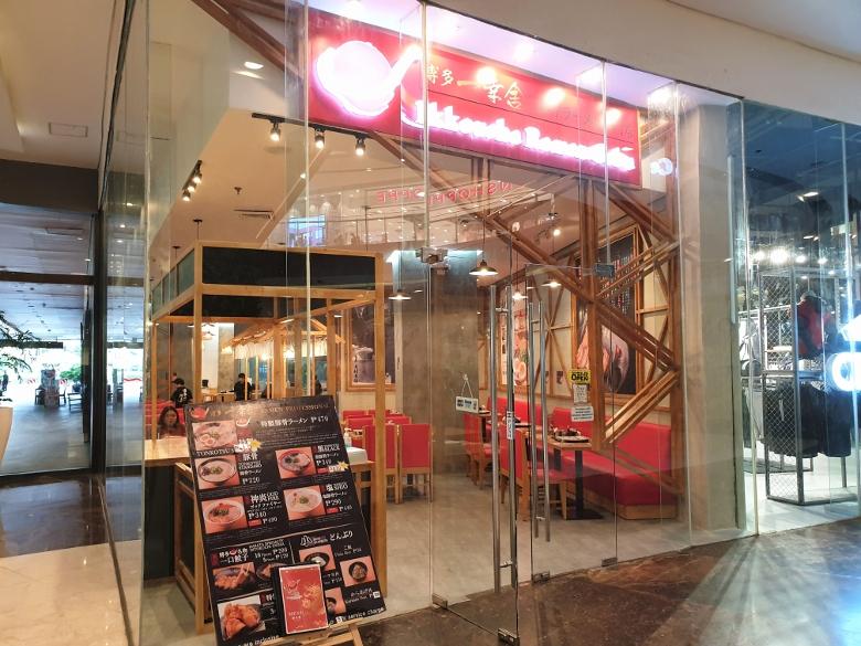 一幸舎(ロビンソンガレリア店)- Ikkousha Robinsons Galleria Cebu