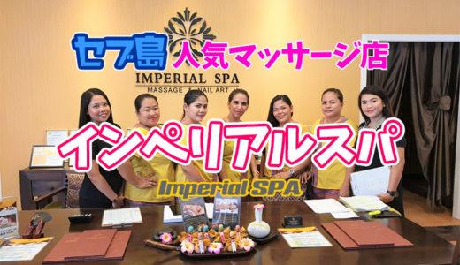 【セブ島】清潔感のあるインペリアルスパ(Imperial SPA)なら質の高いマッサージを気軽に受けることができるよ ※動画有り