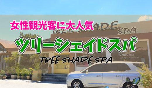 【セブ島】ツリーシェイドスパ(Tree Shade Spa)は女性観光客に大人気のスパ ※動画有り