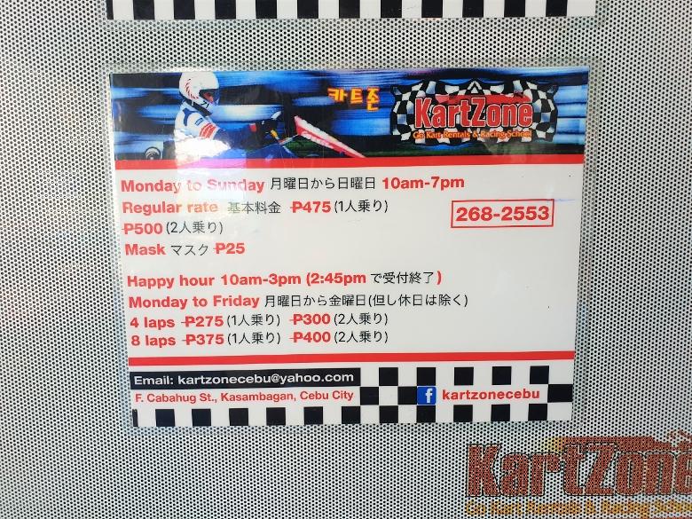 カートゾーン(KartZone)利用料金