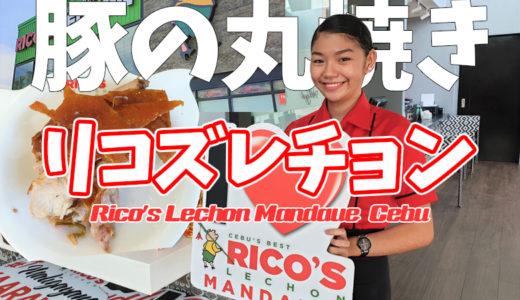 リコズレチョン(Rico's Lechon)は美味しいレチョンを味わうことができるセブ島で人気のレストラン※動画有り