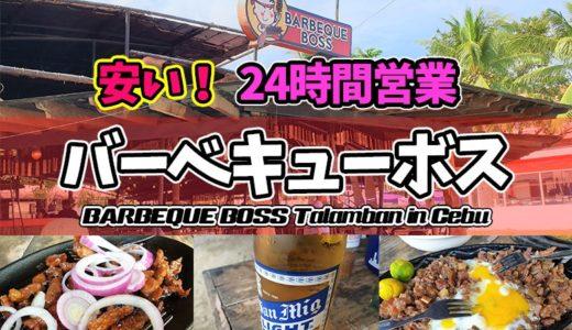 【24時間営業】セブっ子御用達の安いレストランと言えば『バーベキューボス』(BBQ Boss Talamban)※動画有り