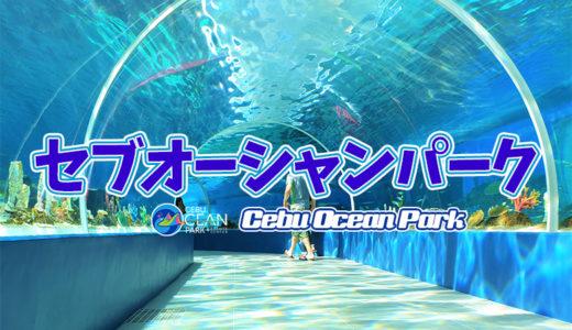 フィリピン・セブ島の水族館『セブ・オーシャンパーク(Cebu Ocean Park)』※動画あり