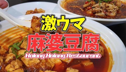 【マクタン島】激ウマ麻婆豆腐を堪能できるレストラン「ハランハラン(Halang Halang)」※動画あり