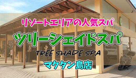 【マクタン島】ツリーシェイドスパ(Tree Shade Spa)マクタン島店はリゾートエリアにある人気店 ※動画あり