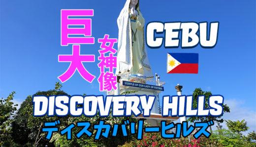 【セブ島】ディスカバリーヒルズ(Discovery Hills)は知る人ぞ知る超穴場観光スポット※動画あり